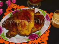 Куриные бедра в кетчупе