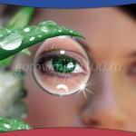 Восстановление зрения дома