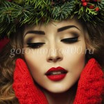 Новогодний макияж 2016. Шаг за шагом