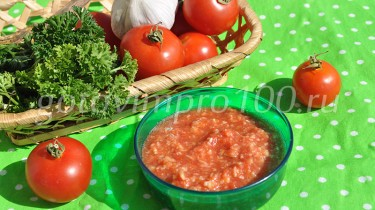 хреновина из помидор, хрена и чеснока рецепт