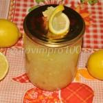 Варенье из лимонов в свежем виде