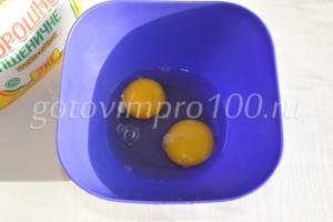 вбейте яйца в миску