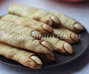 печенье в виде пальцев