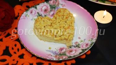 пирог на 14 февраля