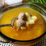 Суп с фрикадельками из свиного фарша